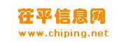 茌平信息网-www.chiping.net